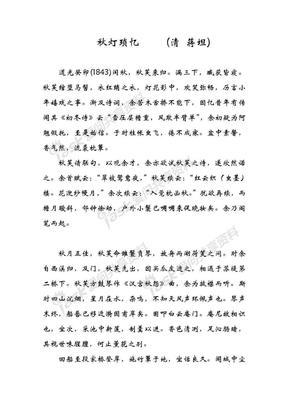 秋灯琐忆 (清 蒋坦).pdf