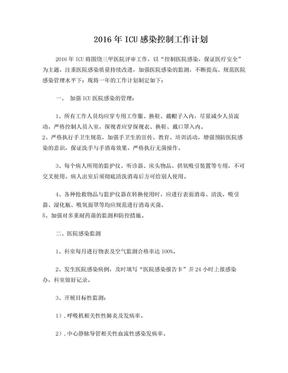 ICU2016年院内感染控制计划.doc