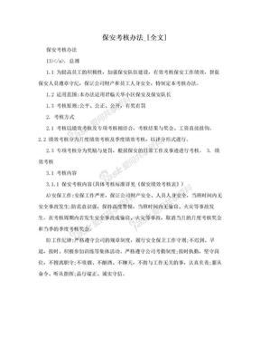 保安考核办法_[全文].doc
