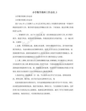 小学数学教师工作总结_5.doc