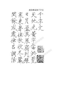 赵佶瘦金体千字文.doc