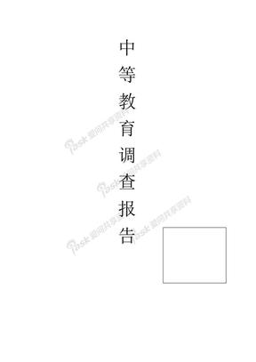 中等教育调查报告.doc
