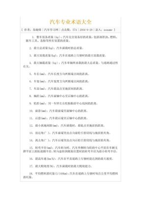 汽车专业术语大全.doc
