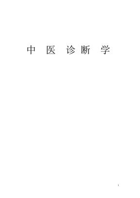 《中医诊断学》.doc