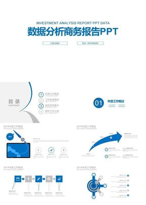蓝色数据报告PPT模板.pptx