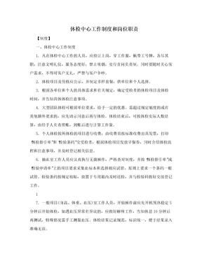 体检中心工作制度和岗位职责.doc