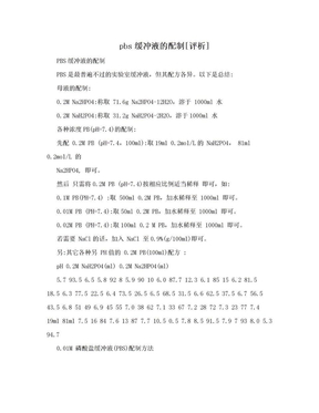 pbs缓冲液的配制[评析].doc