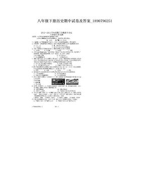 八年级下册历史期中试卷及答案_1890796251.doc