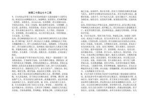 地理二十四山七十二局.pdf