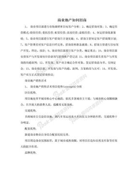 商业地产如何招商.doc