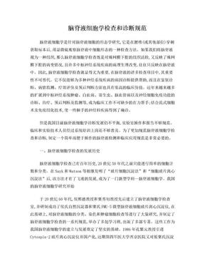 脑脊液细胞学检查规范.doc