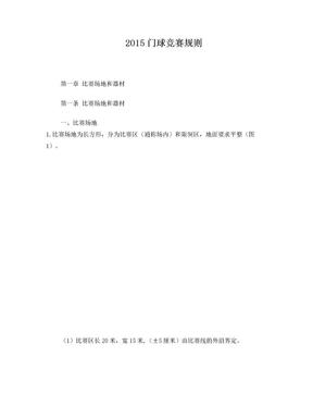 2015门球竞赛规则电子版图文并茂.doc