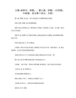 西游记剧本.doc