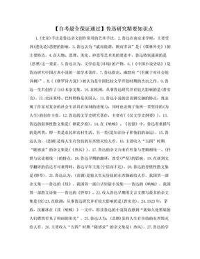 【自考最全保证通过】鲁迅研究精要知识点.doc