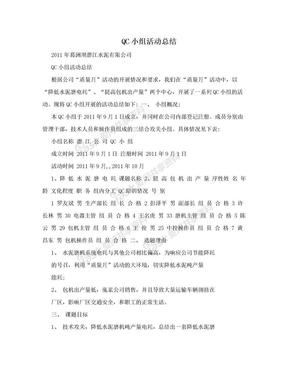 QC小组活动总结.doc