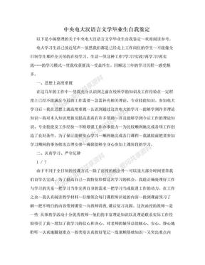 中央电大汉语言文学毕业生自我鉴定.doc