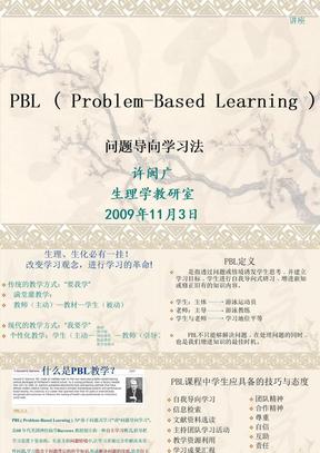 如何组织学生开展PBL学习活动.ppt