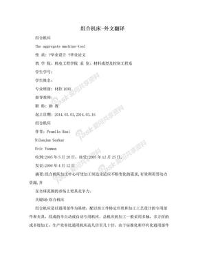 组合机床-外文翻译.doc