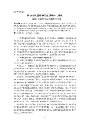 小学课程类论文:浅谈中国象棋校本活动课程建设实践.doc