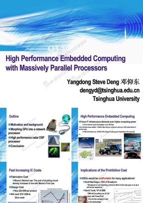 邓仰东:基于GPU的高性能嵌入式计算_CUDA技术沙龙.ppt