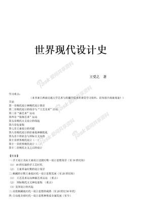 世界现代设计史(王受之)课堂学习.doc