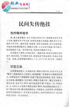 民间失传绝技-民间秘术大全Part1.pdf