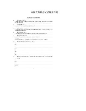 高级营养师考试试题及答案.doc