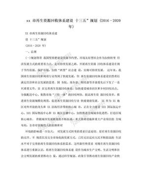 """xx 市再生资源回收体系建设 十三五""""规划  (2016‐2020 年).doc"""