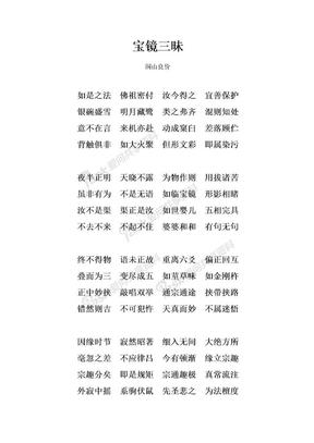 宝镜三昧(简体字版).doc