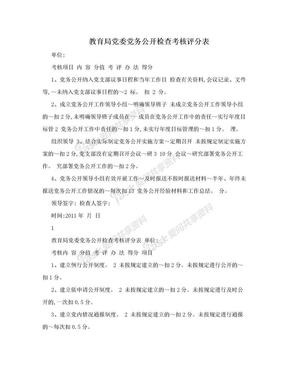教育局党委党务公开检查考核评分表.doc