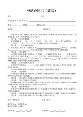 劳动合同书(简易).doc