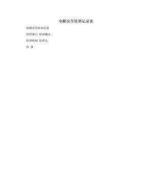 电梯安全培训记录表.doc