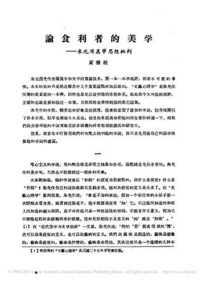 论食利者的美学_朱光潜美学思想批判.pdf
