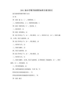 2011版小学数学新课程标准全部[教育].doc