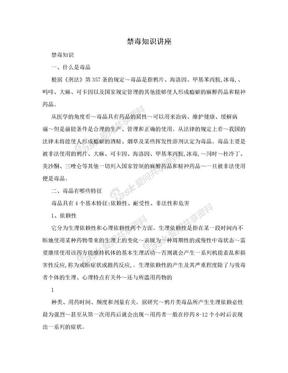 禁毒知识讲座.doc