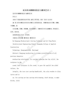 论东阳木雕雕刻技法与雕刻艺术-1.doc