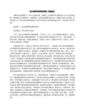 幼儿园教师竞聘演讲稿【精选版】.docx