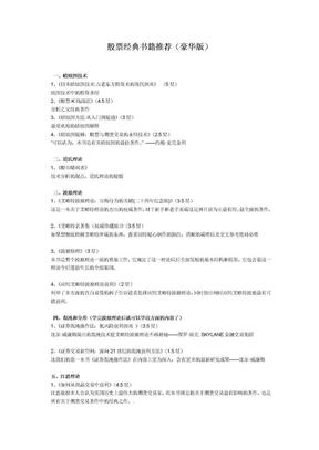股票经典书籍推荐(豪华版).doc