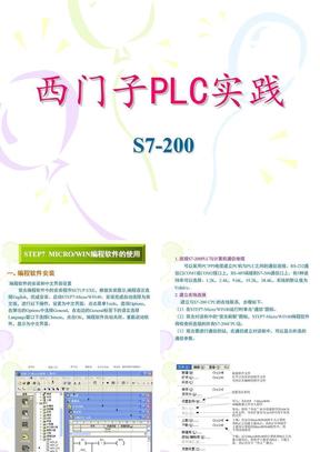 西门子PLC实践.ppt