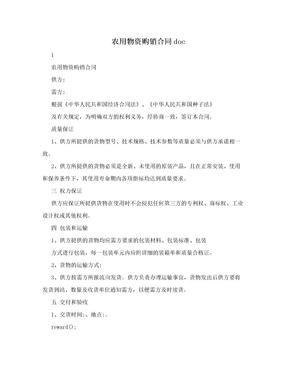 农用物资购销合同doc.doc