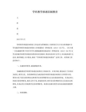 学科教学渗透法制教育工作总结.doc