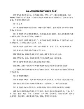 中华人民共和国消费者权益保护法【全文】.docx