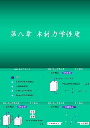 南京林业大学_木材学_08_木材力学性质.ppt