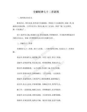 全解财神七十二香谱图.doc