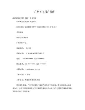 广州VTS用户指南.doc
