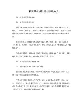 私募股权投资基金基础知识重点笔记.doc