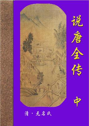 说唐全传 中.pdf