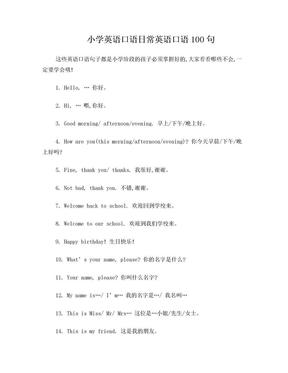 小学英语口语_日常英语口语100句.doc