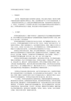 中國移動通信企業策劃書.doc