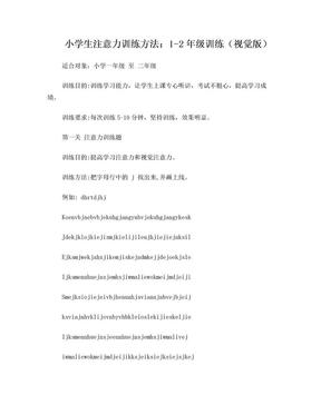 小学生注意力训练视觉版.doc